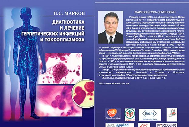 """Книга И. С. Маркова """"Диагностика и лечение герпетических инфекций ..."""