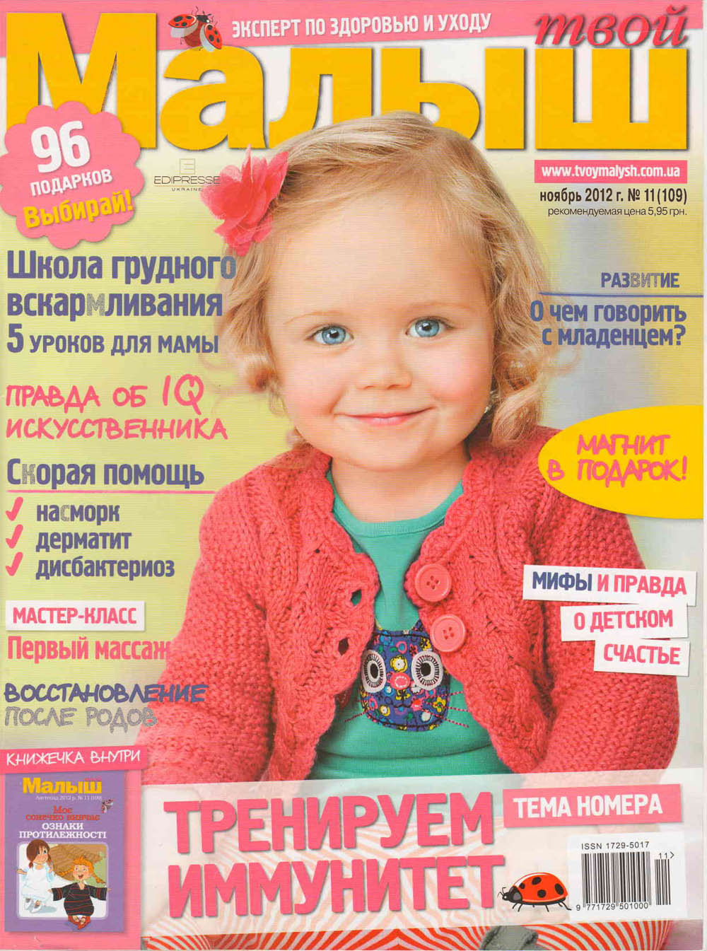 краснуха журнал